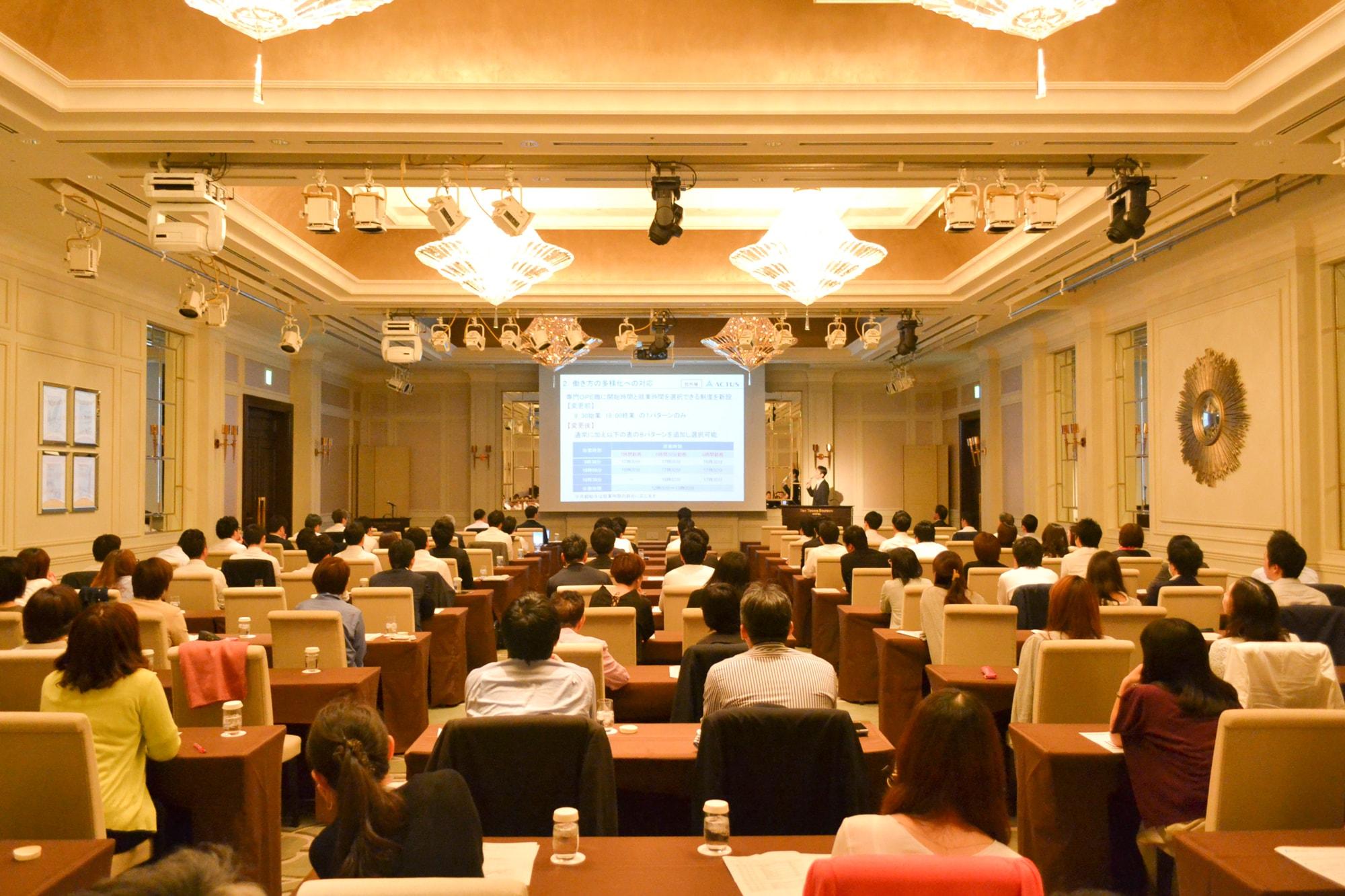 """2017年アクタス総会。東京ステーションホテルにて。年に一度、アクタスグループの全メンバーが集合。各部門の業績発表では部門を担うメンバーが""""凝りに凝ったプレゼン資料""""と発表で会場を沸かせます。"""